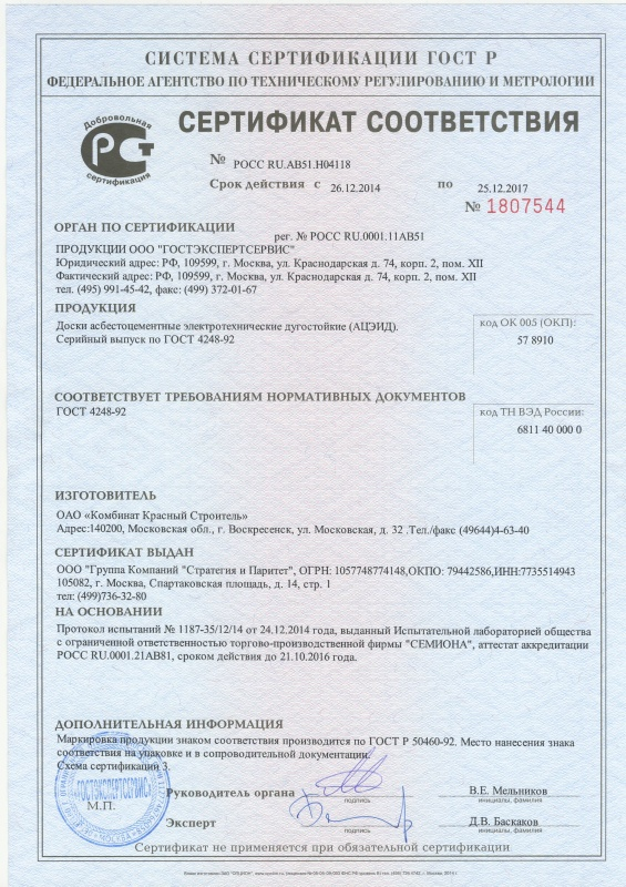 Доска асбестоцементная электротехническая дугостойкая сертификат водный стадион сертификация